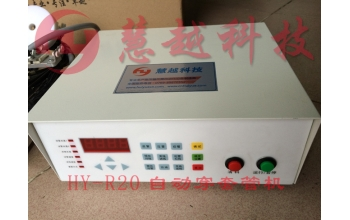 Simple three-step operation to complete the HY-R20 automatic casing machine